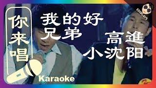 (你来唱) 我的好兄弟 高進/小沈阳 伴奏/伴唱 Karaoke 4K video