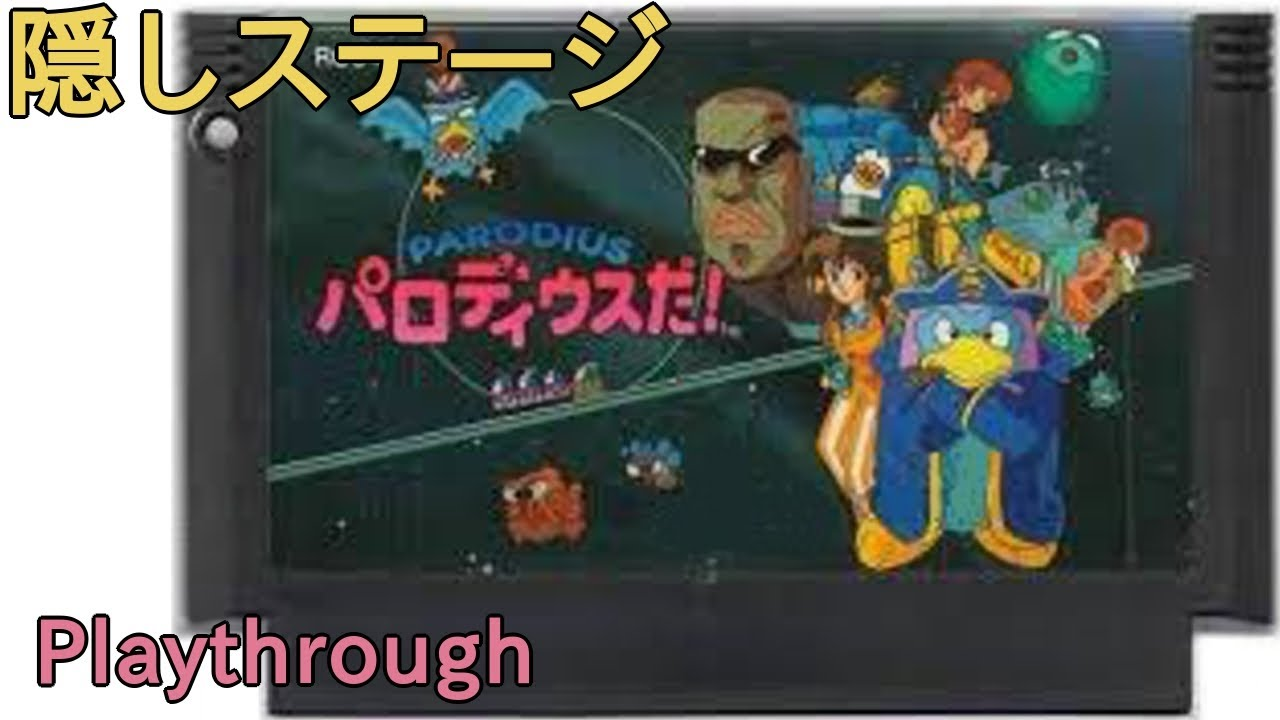 【ファミコン】パロディウスだ! (隠しステージ経由) OP~ED (1990年)【FC クリア】【NES Playthrough Parodius (Full Games)】
