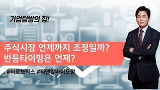 [기업탐방전문 최창준](201019)주식시장 언제까지 …