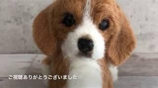 羊毛フェルトを使って作るビーグル犬の作り方.