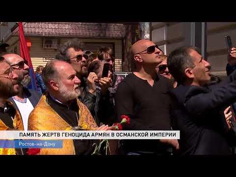 В день памяти геноцида армян в Ростове установили памятную доску