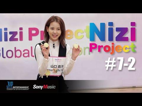[Nizi Project] Part 1 #7-2