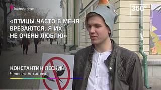 Уральский музей закрыл вакансию человека-антиголубя