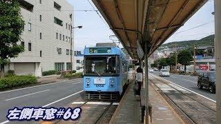 左側車窓#68 長崎電気軌道【5】石橋→蛍茶屋