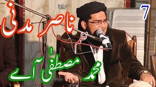 Download Video Muhammad Mustafa Aaye Bahar Andar Bahar Aai   Nasir Madni 2017 MP3 3GP MP4
