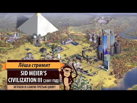 Ретро-стрим: Sid Meieru0027s Civilization III (2001 год). Играем в третью циву!