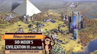 Ретро-стрим: Sid Meier's Civilization III (2001 год). Играем в третью циву!
