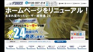 ホームページをリニューアル!生まれ変わったレーザー超特急24!!