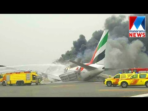 Trivandrum dubai emirates flight got fire during landing  | Manorama News