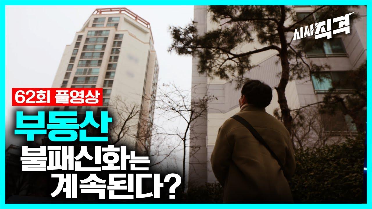 [62회full] 부동산 불패신화는 계속된다? | #시사직격 KBS 210219 방송