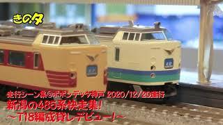 【Nゲージ】新潟の485系快走集! ~T18編成貸レデビュー走行!~