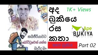 ALL IN ONE (Part-2) | Funny Sinhala Facebook Post | FB Post Sri Lanka