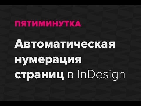 Пятиминутка. Автоматическая нумерация страниц в InDesign