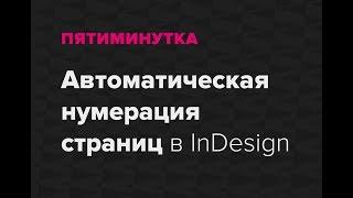 inDesign CC 2017: Нумерация страниц