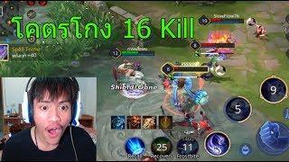 RoV : Zill อันดับ 1 ของประเทศไทย