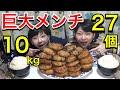 【大食い】巨大メンチカツ10kg・27個…と白米!【双子】