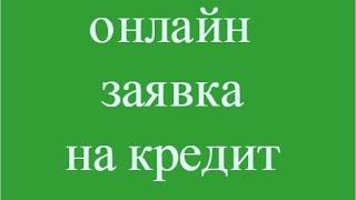 Онлайн заявка на кредит наличными(Онлайн заявка на кредит наличными http://missioncontrol.ru/ Онлайн заявка на кредит наличными., 2014-10-25T16:42:18.000Z)