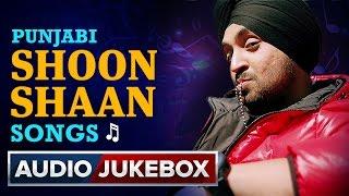 Punjabi Shoon Shaan Songs | Audio Jukebox