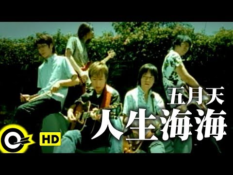 五月天 Mayday【人生海海 People life, Ocean wild】Official Music Video