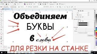 Видеоурок - Как объединить буквы в слово в программе Корел Дро