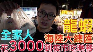 【Vlog】挑戰3000元到寧夏夜市吃龍蝦海陸全餐〈羅卡Rocca〉