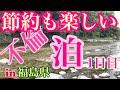 浮気 汚嫁 〇才間男と不倫旅行ホ ルに突入【お話しbox】 - YouTube