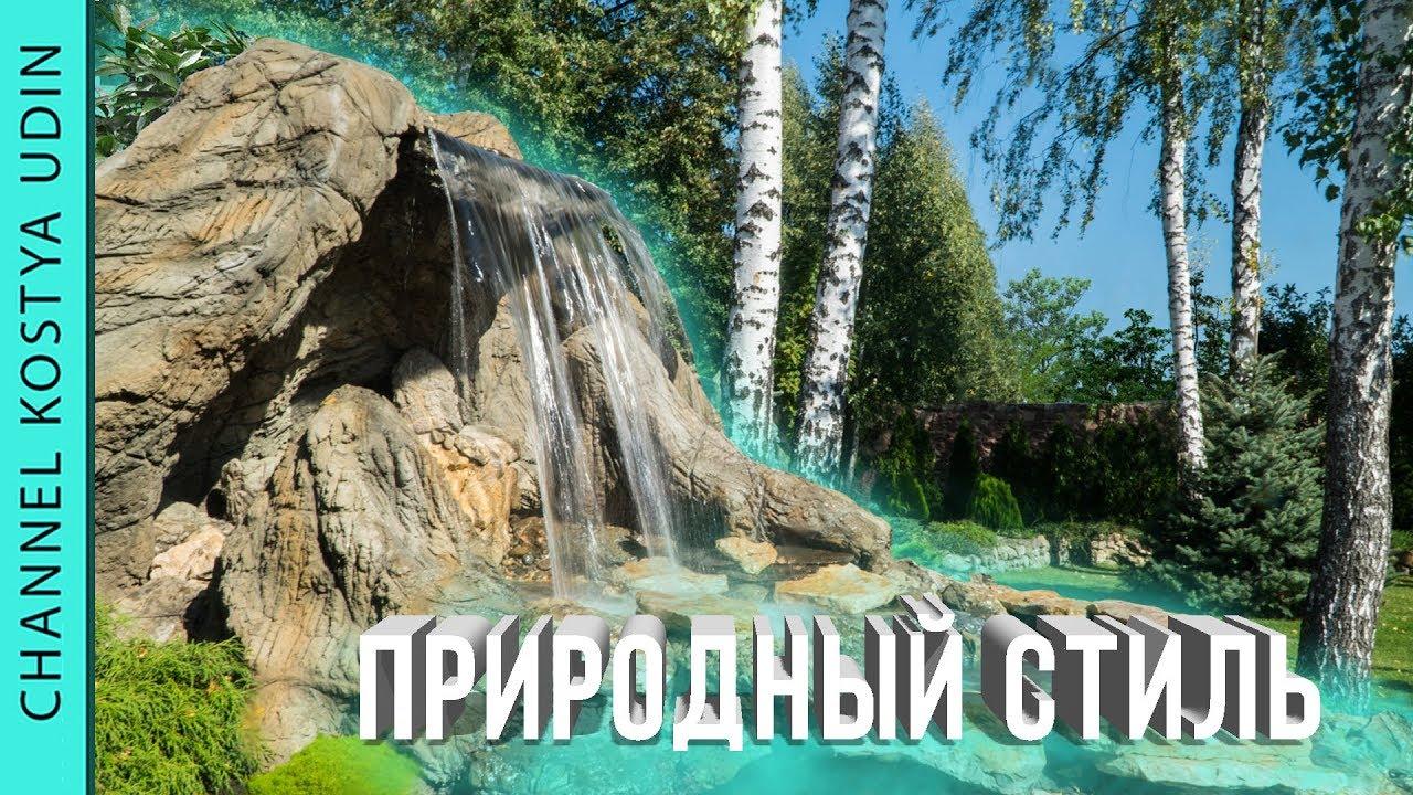 Искусственные скалы с водопадом и озером на участке (#LANDSCAPE) Ландшафтный дизайн