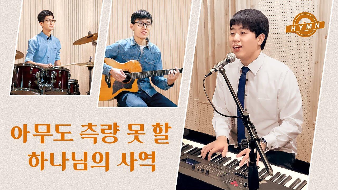 찬양 뮤직비디오/MV <아무도 측량 못 할 하나님의 사역>