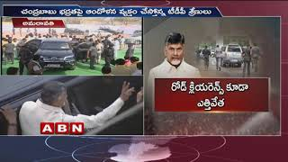 Chandrababu Naidu Convoy Reduced Pilot Clearance Vehicle Has Been Removed | ABN Telugu