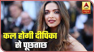 Deepika Padukone Will Not Be Interrogated By NCB Tomorrow | ABP News