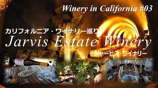 【バーチャルワイナリー巡り③】こんなワイナリーありえない! / 世界で唯一の洞窟ワイナリー・ナパバレー・ジャービスワイナリー訪問 Jarvis Estate Winery in Napa Valley