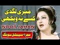 Download Meri Lagdi kisa na Vekhi Medam Noor Jhan Song - Mujra Special MP3 song and Music Video