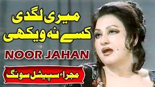 Meri Lagdi kisa na Vekhi Medam Noor Jhan Song - Mujra Special