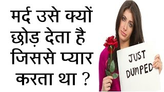 Why boys Leave Girls they love hindi