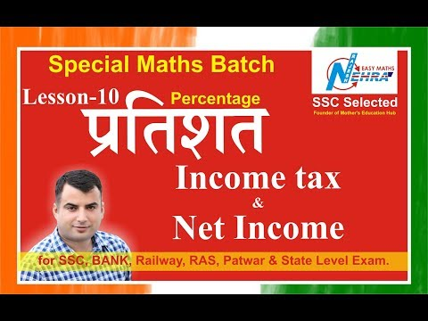 #Percentage | INCOME TAX and NET INCOME | Nehra Sir
