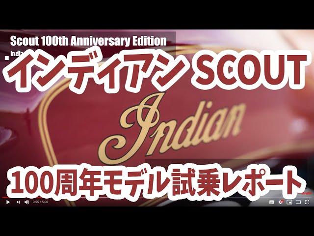 マチョ子&太田安治が語る! インディアン「Scout 100th Anniversary Edition」試乗インプレッション