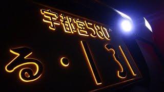 【初めてのバックカメラ】ATOTO製LEDが爆光で夜もめちゃ明るいんですけど!(配線取り付け方法~夕夜駐車映像レビュー) thumbnail