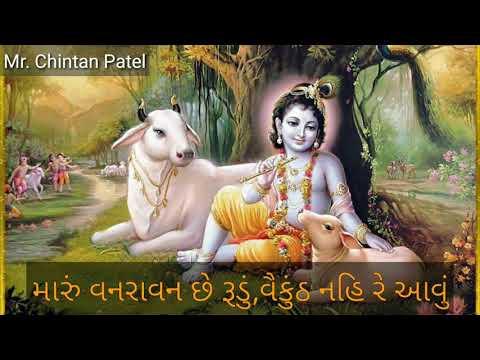Janmashtami Special || Maru Vanravan Chhe Rudu (Full Songs) || ગુજરાતી લોકગીત || Special 2018