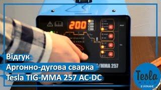 Отзывы о аппарате аргонно-дуговой сварки Tesla TIG/MMA 257 AC/DC, відгуки(Ссылка на аппарат на сайте производителя: http://teslaweld.com/argonno-dugovoy-svarochnyy-apparat-tesla-tig-mma-257.php ..., 2014-04-11T15:31:05.000Z)