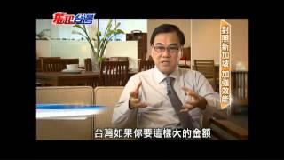 【奮起台灣10-2】對照新加坡 加強效能