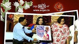 || Swagatalakshmi Dasgupta   || স্বাগতা লক্ষ্মী দাসগুপ্তর অডিও সিডি উদ্বোধন,