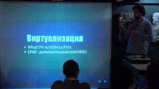 ARM: Прошлое и будущее   Александр Лифанов   Лекториум