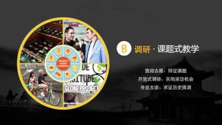 Phoenix Tree Education Silk Road Learning Tour 梧桐国际教育 丝绸之路学游讲解