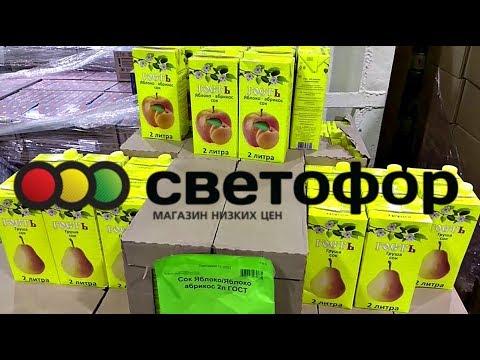 СВЕТОФОР/ ОБЗОР ПОЛОЧЕК МАРТ 2019/ Магазин низких цен Светофор
