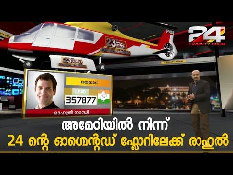 വയനാട്ടില് രാഹുല് ഗാന്ധിക്ക് റെക്കോര്ഡ് ഭൂരിപക്ഷം.| 24 Augmented reality | 24 NEWS