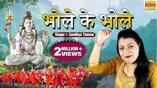 संध्या चौधरी सुपरहिट डीजे सॉन्ग ~ भोले के भोले | Dj Remix Bhole Song 2019 | Sandhya | Keshu Music