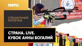 «Страна. Live». Кубок Анны Богалий. Специальный репортаж