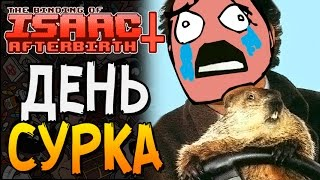 - ДЕНЬ СУРКА  The Binding of Isaac Afterbirth 59 Ultra Hard Challenge