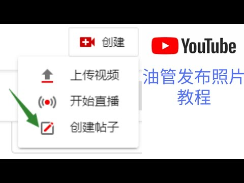 YouTube油管后台:发布照片和创建投票教程