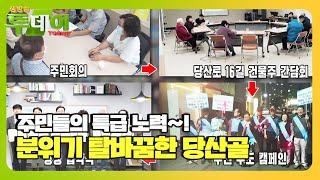 주민들의 노력으로 탈바꿈한 동네 '당산골'ㅣ생방송 투데이(Live Today)ㅣSBS Story